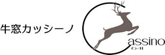 牛窓カッシーノ